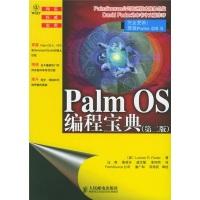PalmOS编程宝典(第2版)