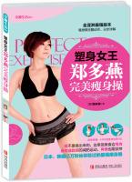 享瘦生活001:塑身女王郑多燕完美瘦身操