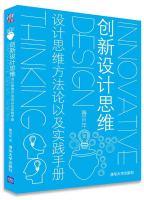 创新设计思维设计思维方法论以及实践手册
