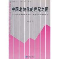 中国老龄化的世纪之困:老年保障体系的成本、债务及公共财政责任
