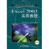EXCEL2003实用教程(项目教学)(中职)