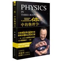 <<三体>>中的物理学