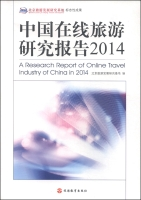 中国在线旅游研究报告(2014)