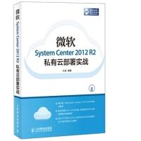 微软SystemCenter2012R2私有云部署实战