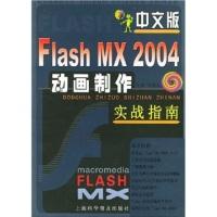 中文版FlashMX2004动画制作实战指南
