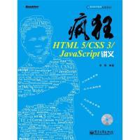 疯狂HTML5/CSS3/JavaScript讲义(附CD光盘)