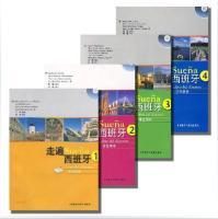 走遍西班牙(1-4)学生用书第1册.第2册.第3册.第四册西班牙语入门自学西班牙语教材