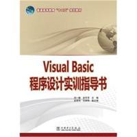 VisualBasic程序设计实训指导书