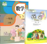 2015年秋人教版小学1一年级上册语文书+数学书全套2本教材教科书课本