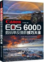 CanonEOS600D数码单反摄影技巧大全