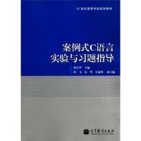 21世纪高等学校规划教材:案例式C语言实验与习题指导