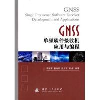 GNSS单频软件接收机应用与编程