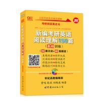 张剑考研英语黄皮书2016新编考研英语阅读理解150篇(基础训练)