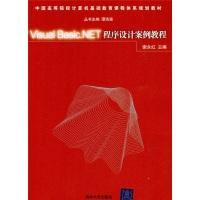 中国高等院校计算机基础教育课程体系规划教材:VisualBasic.NET程序设计案例教程