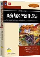 商务与经济统计方法(原书第15版)