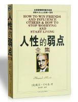 人性的弱点全集卡耐基中文励志心理学成功学