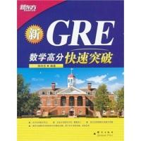 新东方:GRE数学高分快速突破