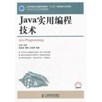 "Java实用编程技术(工业和信息化普通高等教育""十二五""规划教材立项项目)"