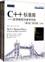 C++标准库:自学教程与参考手册·英文版(套装上下册)(第2版)