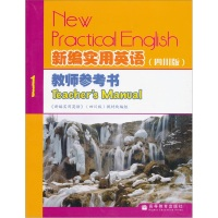 新编实用英语教师参考书1(四川版)
