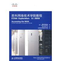 思科网络技术学院教程(CCNAExploration:接入WAN)(附VCD光盘1张)