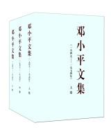 邓小平文集(一九四九—一九七四年套装上中下卷)