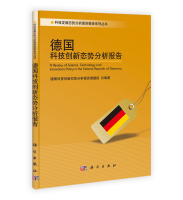 科技发展态势分析国别报告系列丛书:德国科技创新态势分析报告