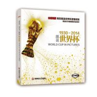 图说世界杯1930-2014