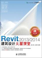 Revit20132014建筑设计火星课堂附DVD光盘1张