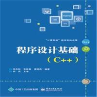 程序设计基础-(C++)