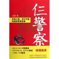 仨警察吕铮正版书籍