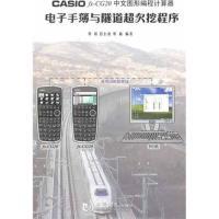 CASIOfx-CG20中文图形编程计算器电子手薄与隧道超欠挖程序覃辉段长虹覃楠