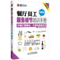 餐厅员工服务细节培训手册(图解版)