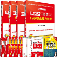 现货中公2016陕西公务员考试用书全套4本行测申论教材+历年真题试卷
