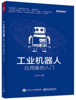 工业机器人应用案例入门