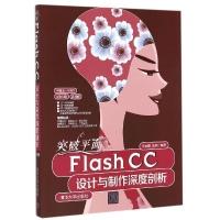 突破平面FlashCC设计与制作深度剖析计算机与互联网宋岩峰赵明编正版图书