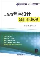 """高等职业教育""""十二五""""规划教材:Java程序设计项目化教程"""