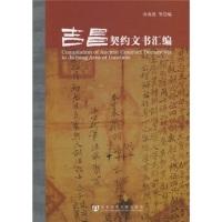 吉昌契约文书汇编(附CD-ROM光盘1张)