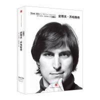 【中信出版社】史蒂夫·乔布斯传(修订版)