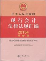 中华人民共和国现行会计法律法规汇编(2015年最新版)