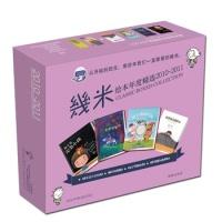 幾米绘本年度精选2010-2011(套装共4册,赠主题文件夹及笔记本)几米