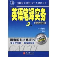 全国翻译专业资格(水平)考试辅导丛书:英语笔译实务(3级教材配套训练最新修订版)