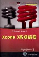 Xcode3高级编程布卡内克计算机与互联网书籍