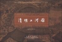 清明上河图(北宋)(连体明信片)