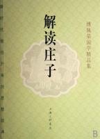 解读庄子(最新修订版)/傅佩荣国学精品集上海三联傅佩荣