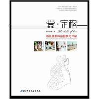 爱·定格:婚礼摄影师拍摄技巧详解