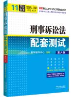 高校法学专业核心课程配套测试·现代法学试题系列(11):刑事诉讼法配套测试(第6版)