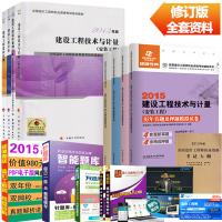2015注册造价师考试用书造价工程师教材+环球考典真题押题试卷安装工程全9本