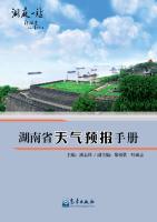 湖南省天气预报手册