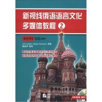 新视线俄语语言文化多媒体教程(2)(学生用书)(附MP3光盘1张+CD-ROM光盘1张)